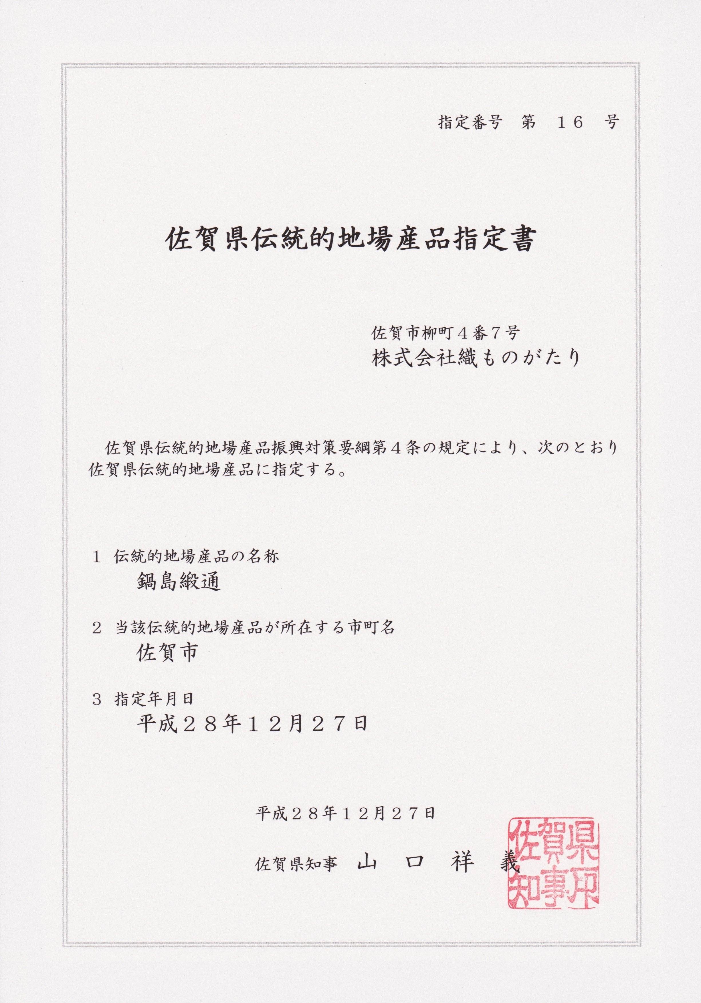 佐賀県伝統的地産品指定